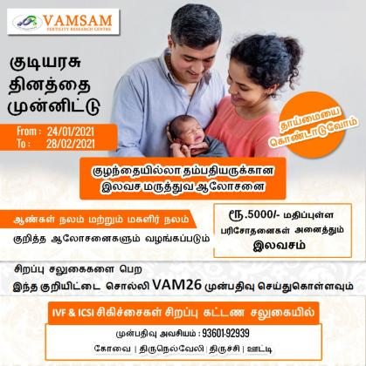 IUI treatment | Vamsam fertility centre